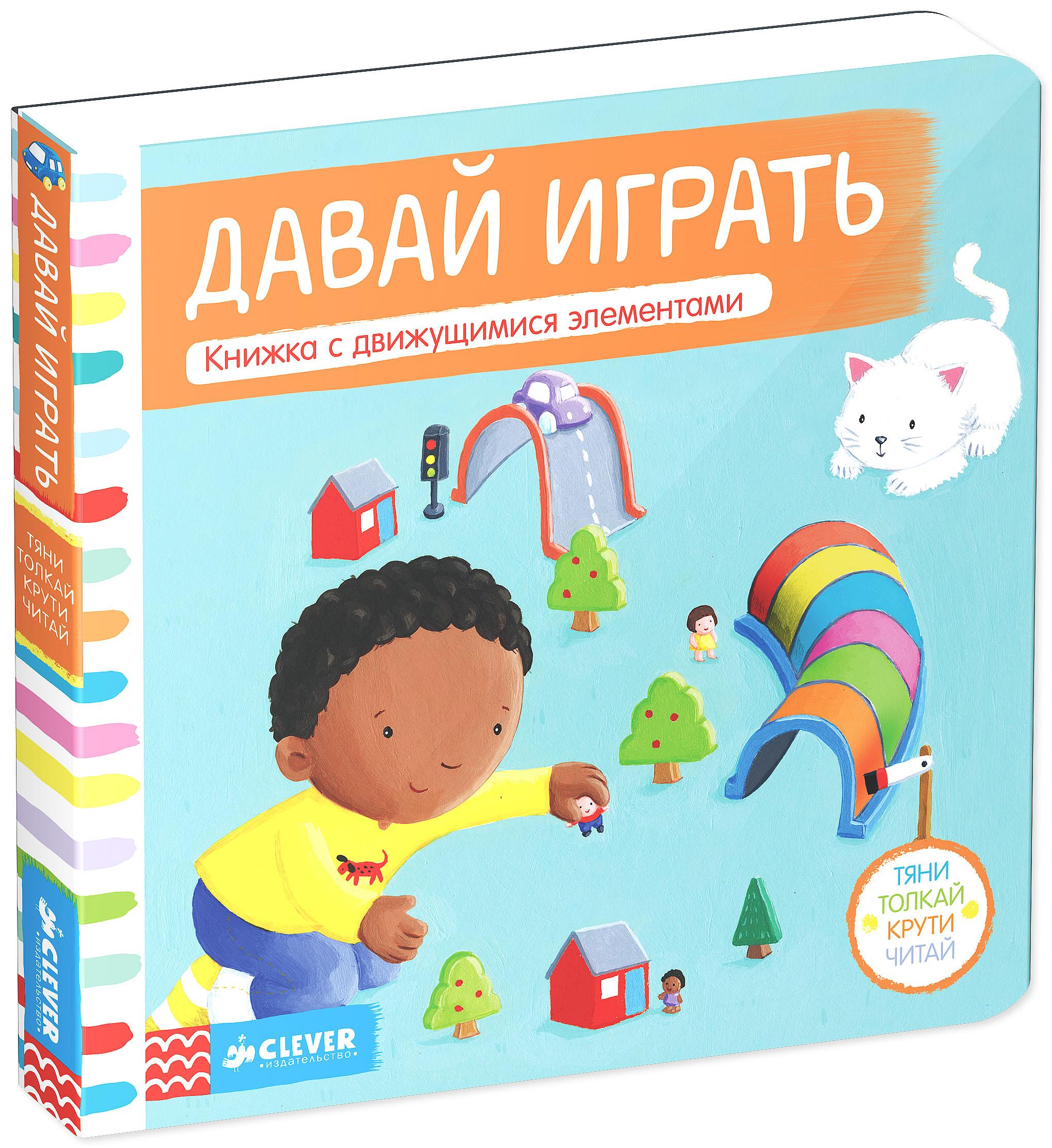Давай играть. Книжка-игрушка12296407Что вас ждет под обложкой: Издательство CLEVER с радостью представляет замечательные книжки - игрушки серии Тяни-толкай-крути-читай: осваивайте новые слова, развивайте мелкую моторику, внимание ребенка и веселитесь вместе! Находите подвижные детали в новой книге ДАВАЙ ИГРАТЬ и играйте с ними, читайте веселые стихи об играх и любимых игрушках малышей! Гид для родителей: На плотных картонных страницах новой книги ДАВАЙ ИГРАТЬ вы найдете изображения и названия игрушек и предметов, которые на первый взгляд и не игрушки вовсе, например, часы! Но и в ни можно играть при помощи нашей волшебной книжки с подвижными деталями. Кубики и мишки, лошадки и цветные мелки, самосвалы, домики и машинки - все это под обложкой нашей веселой книги, которая понравятся детям в возрасте от 1 года до 3 лет. А плотные ламинированные страницы из картона прослужат не одному поколению веселых непосед! Изучайте игрушки, играйте с подвижными деталями и объясняйте ребенку значение...