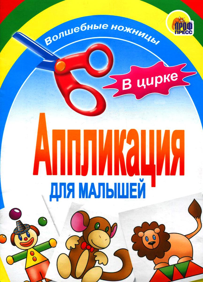 В цирке. Аппликация для малышей ( 978-5-378-01406-4 )