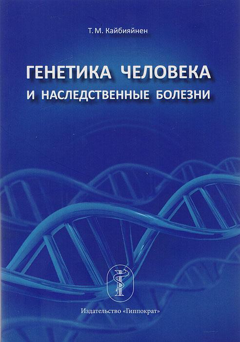 Генетика человека и наследственные болезни