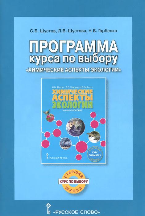Химические аспекты экологии. Программа курса по выбору ( 978-5-00092-208-8 )