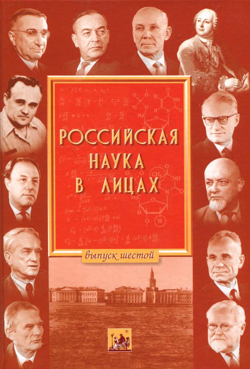 Российская наука в лицах. Выпуск 6
