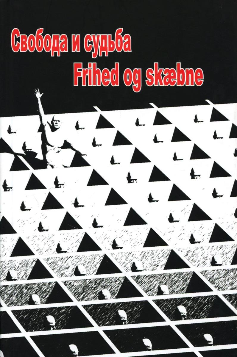 Свобода и судьба / Frihed oq skabne