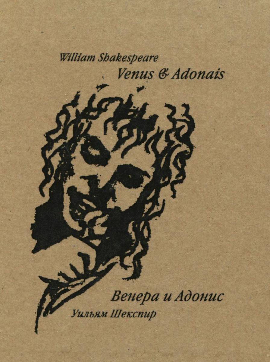 Венера и Адонис / Venus and Adonis