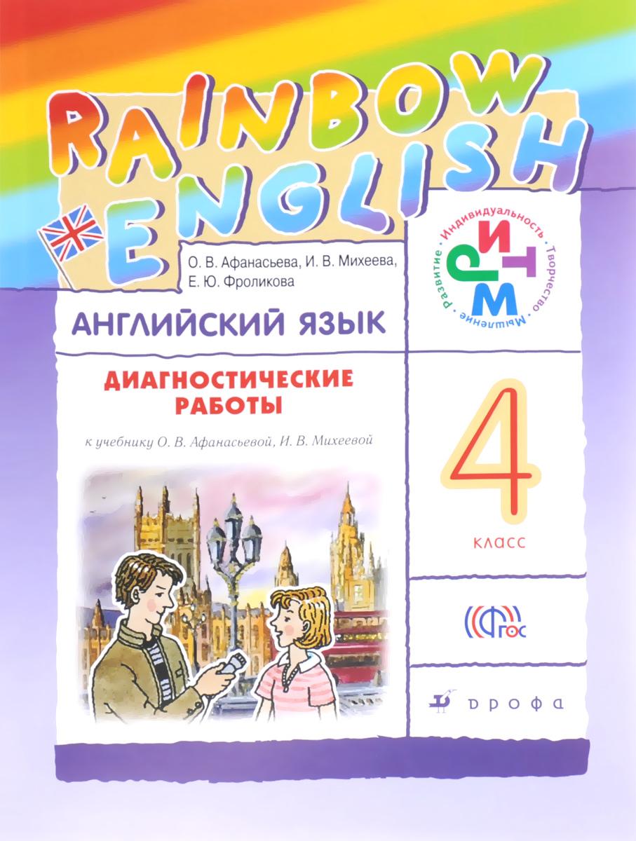 Английский язык. 4 класс. Диагностика результатов образования. К учебнику О. В. Афанасьевой, И. В. Михеевой ( 978-5-358-16399-7 )