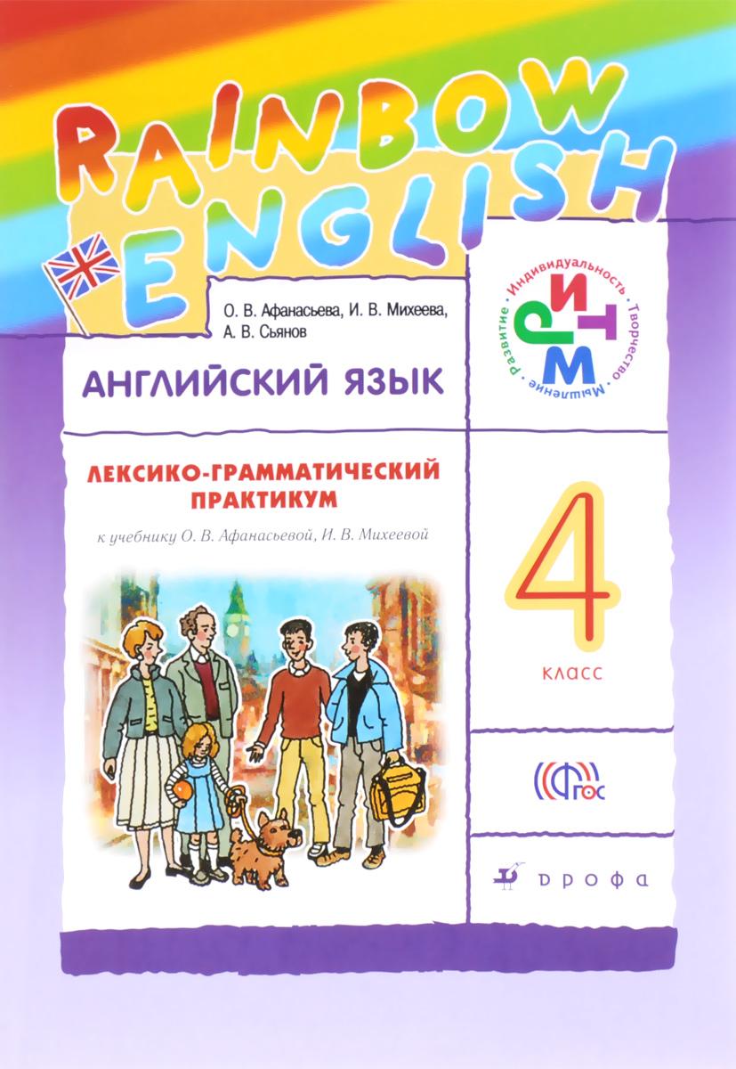 Английский язык. 4 класс. Лексико-грамматический практикум к учебнику О. В. Афанасьевой, И. В. Михеевой