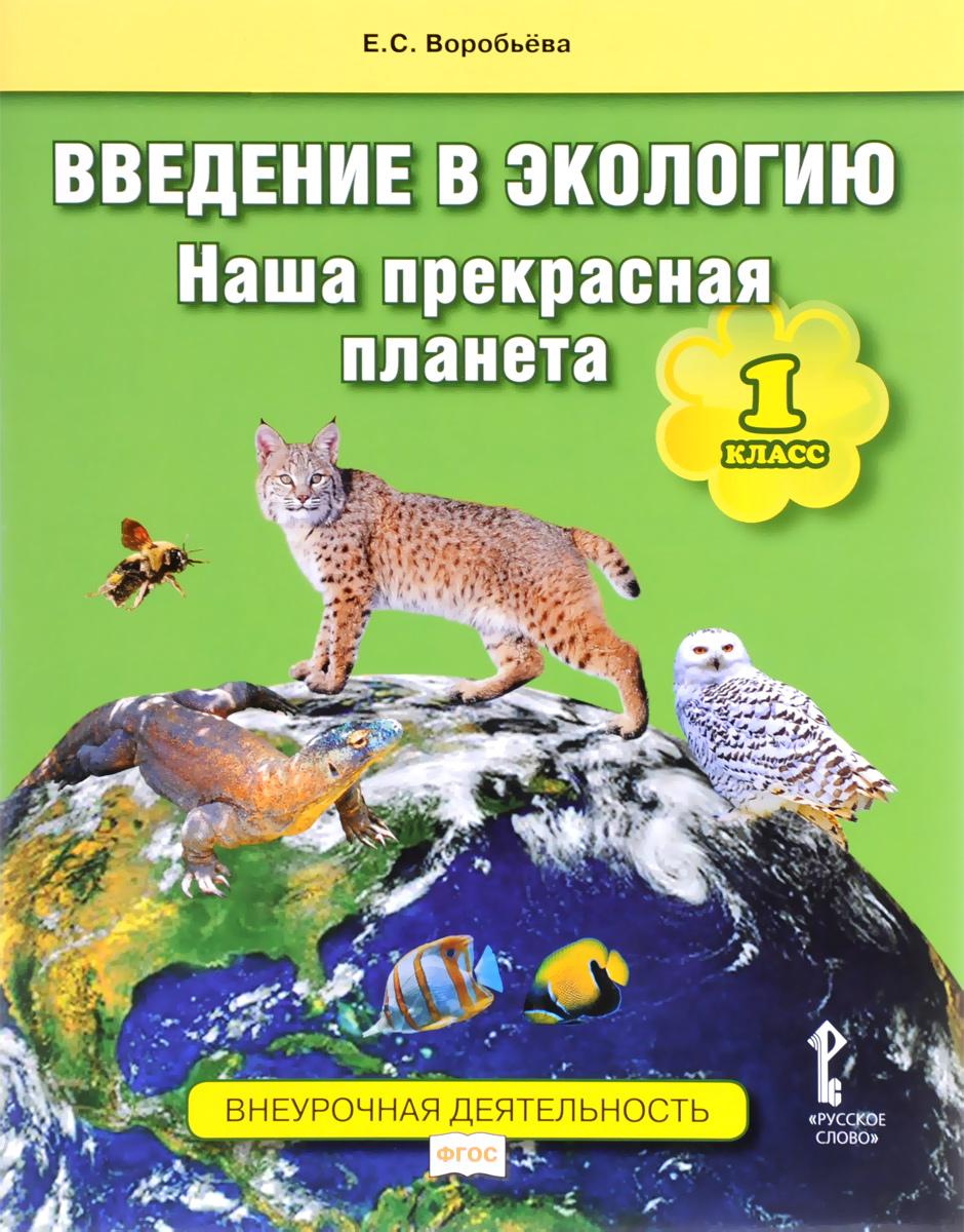 Введение в экологию. Наша прекрасная планета. 1 класс. Учебное пособие ( 978-5-00092-299-6 )