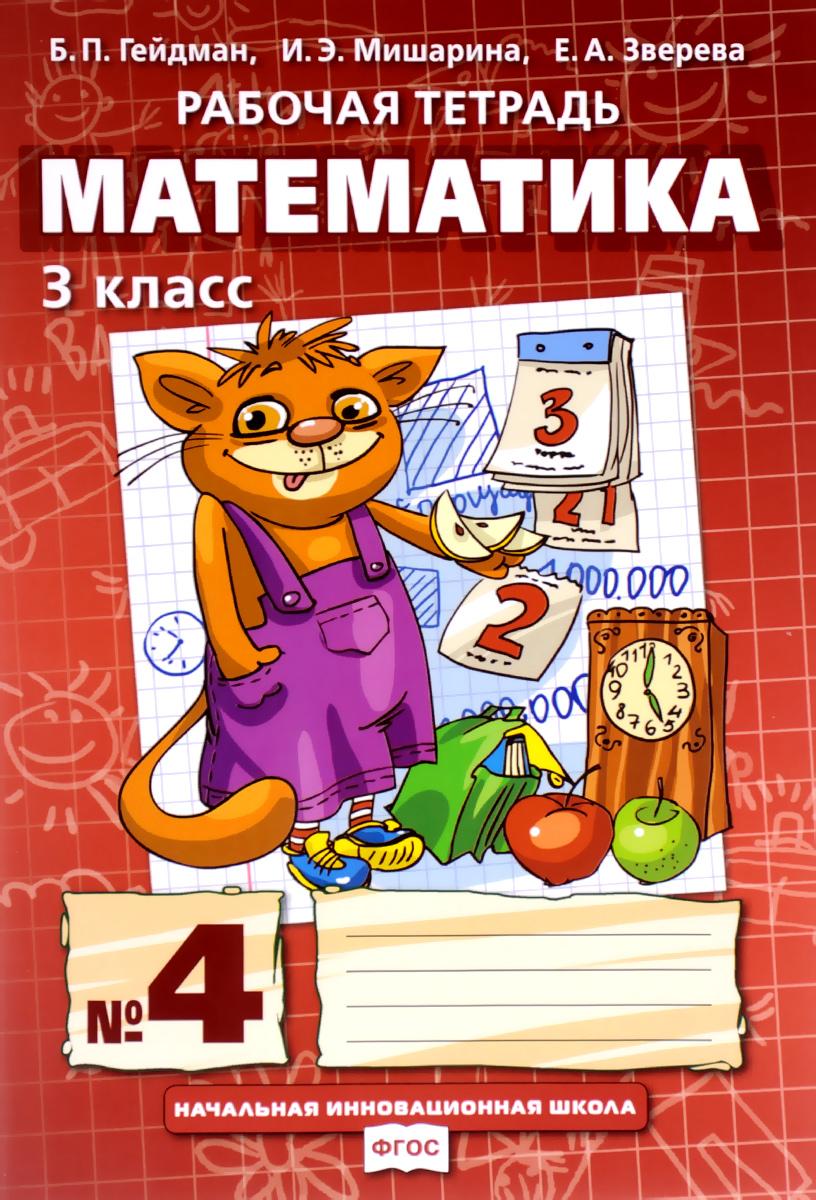 Математика. 3 класс. Рабочая тетрадь №4