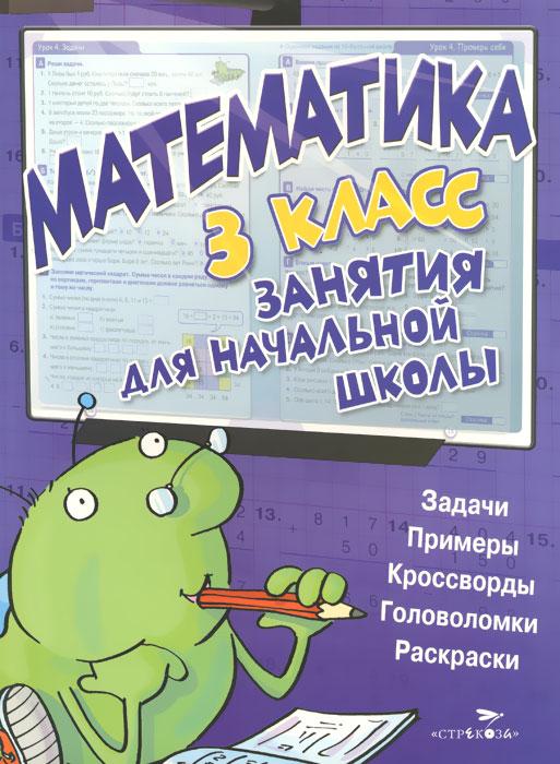 Математика. 3 класс. Занятия для начальной школы12296407Занятия для начальной школы. Математика - серия из четырех книг, направленных на развитие математических способностей учащихся начальной школы. Эта серия основана на учебной программе, охватывающей все аспекты курса математики в начальной школе. Книга Математика. 3 класс предназначена для расширения и углубления знаний, полученных учащимися на уроках в школе.