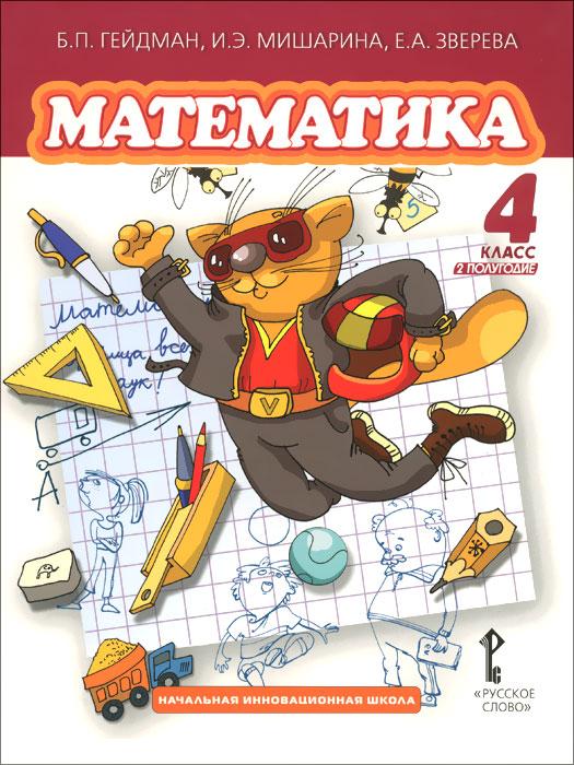 Математика. 4 класс. Учебник. Второе полугодие