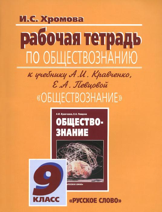 Обществознание. 9 класс. Рабочая тетрадь. К учебнику А. И. Кравченко, Е. А. Певцовой