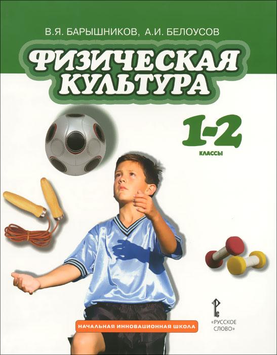 Физическая культура. 1-2 классы. Учебник ( 978-5-00007-846-4 )
