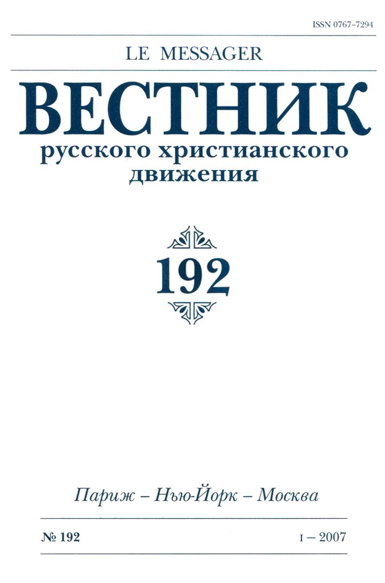 Вестник русского христианского движения, №192, 2007