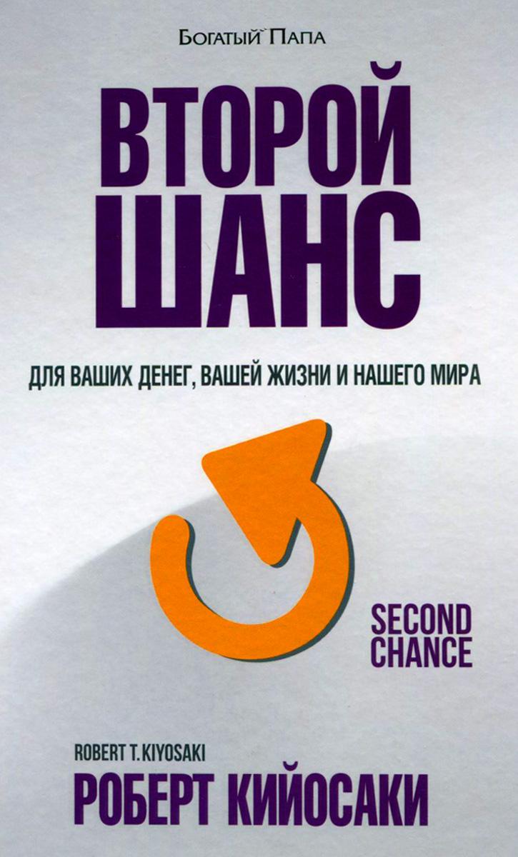 Второй шанс