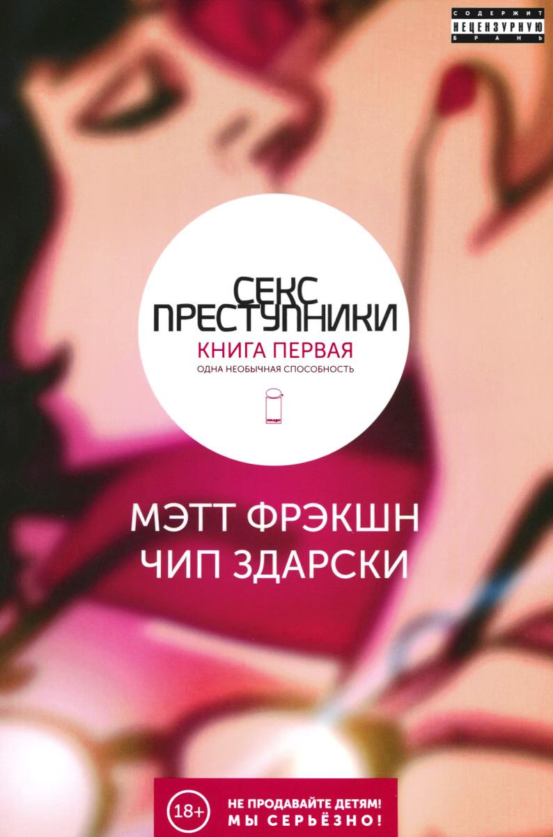 Секс-преступники. Книга первая, Фрэкшн Мэтт, Здарски Чип