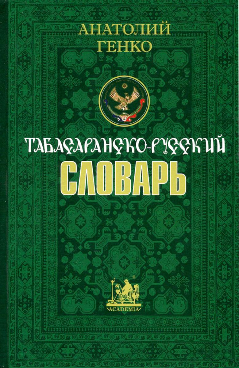 Табасаранско-русский словарь