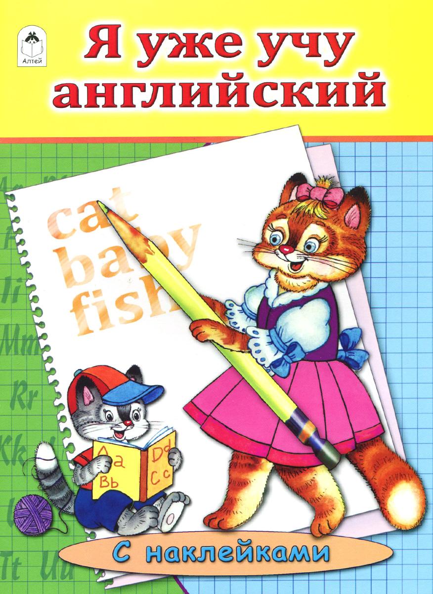 Я уже учу английский (+ наклейки)
