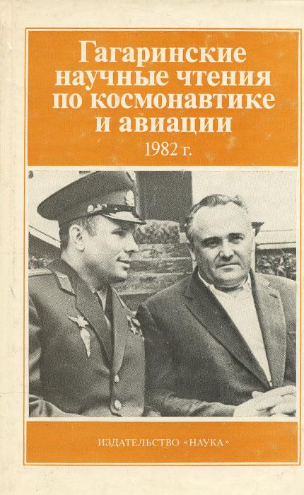 Гагаринские научные чтения по космонавтике и авиации. 1982 год