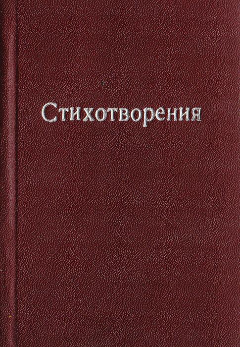К. Ф. Рылеев. Стихотворения