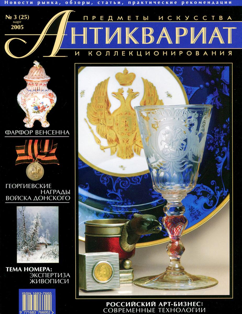 Антиквариат, предметы искусства и коллекционирования, №3 (25), март 2005 (+ CD)