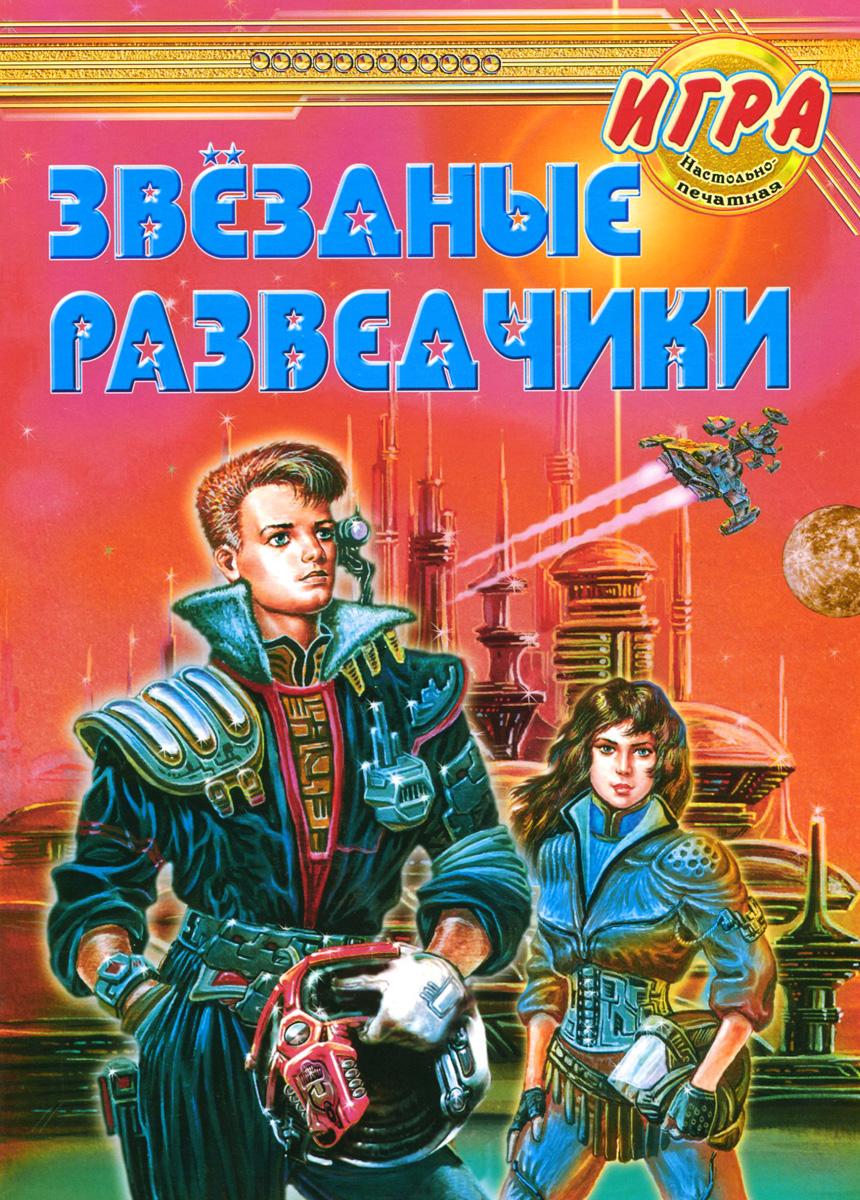 Звездные разведчики. Игра настольная ( 985-489-106-2 )