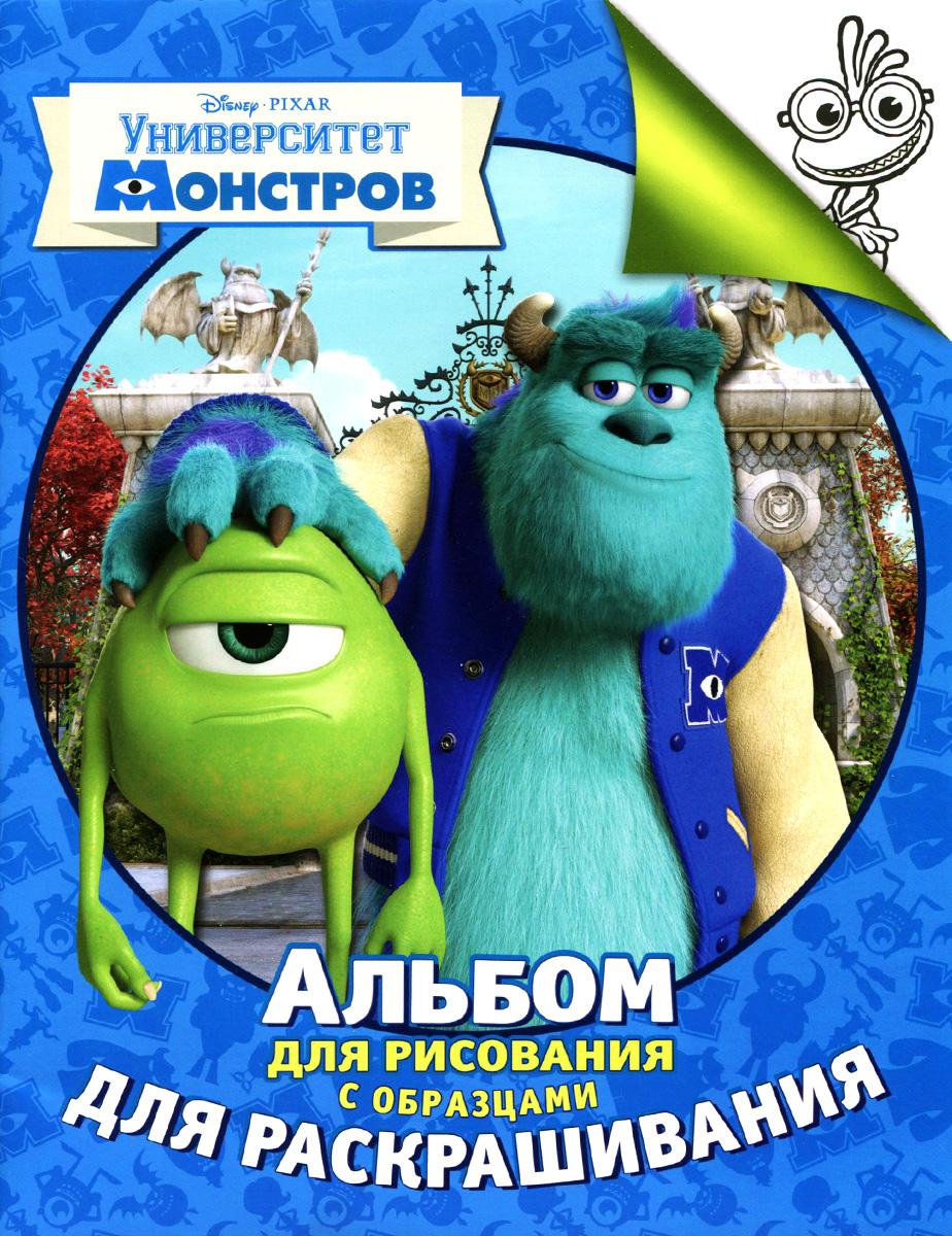 Disney / Pixar. Университет монстров. Альбом для рисования с образцами для раскрашивания