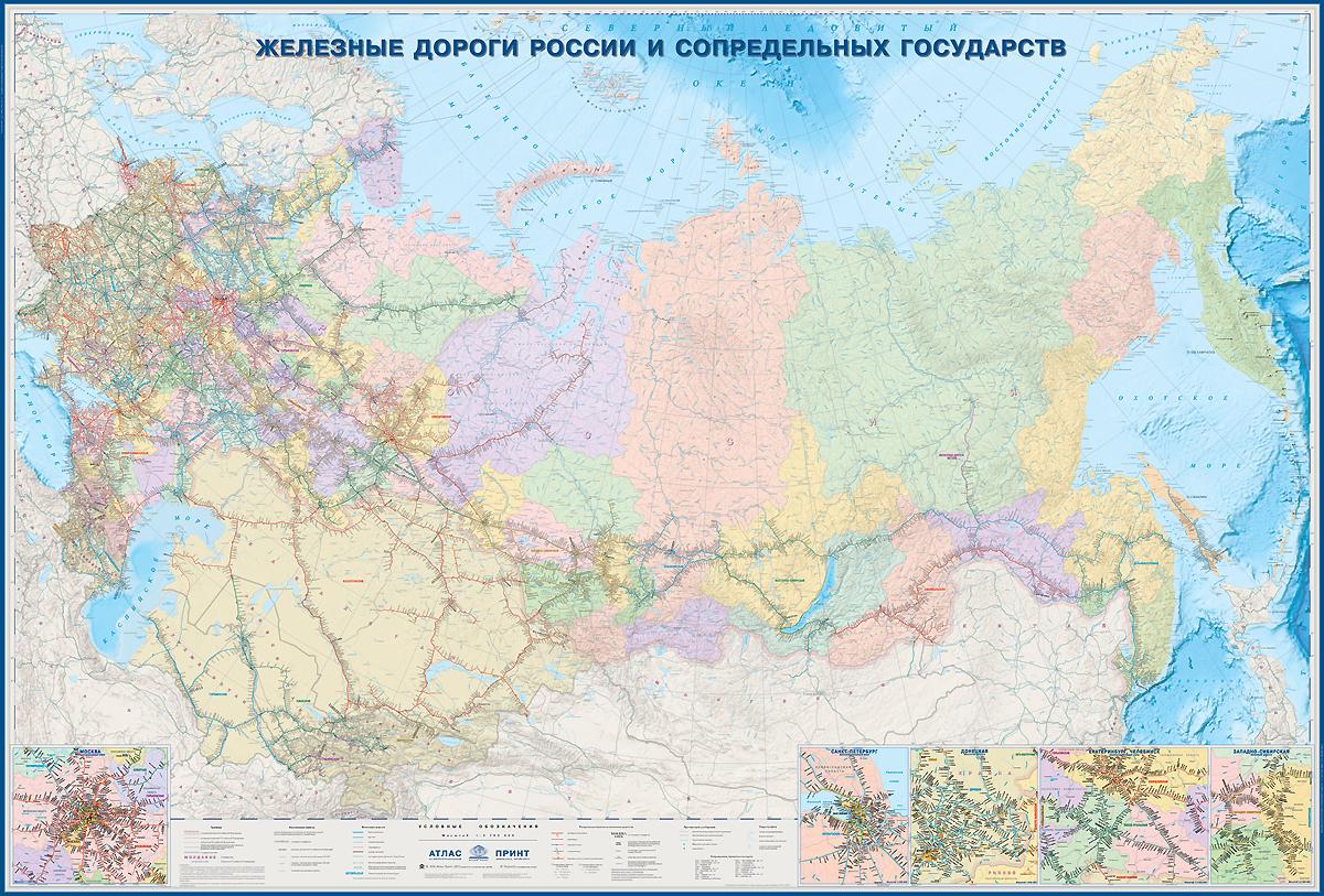 Железные дороги России и сопредельных государств. Настенная карта