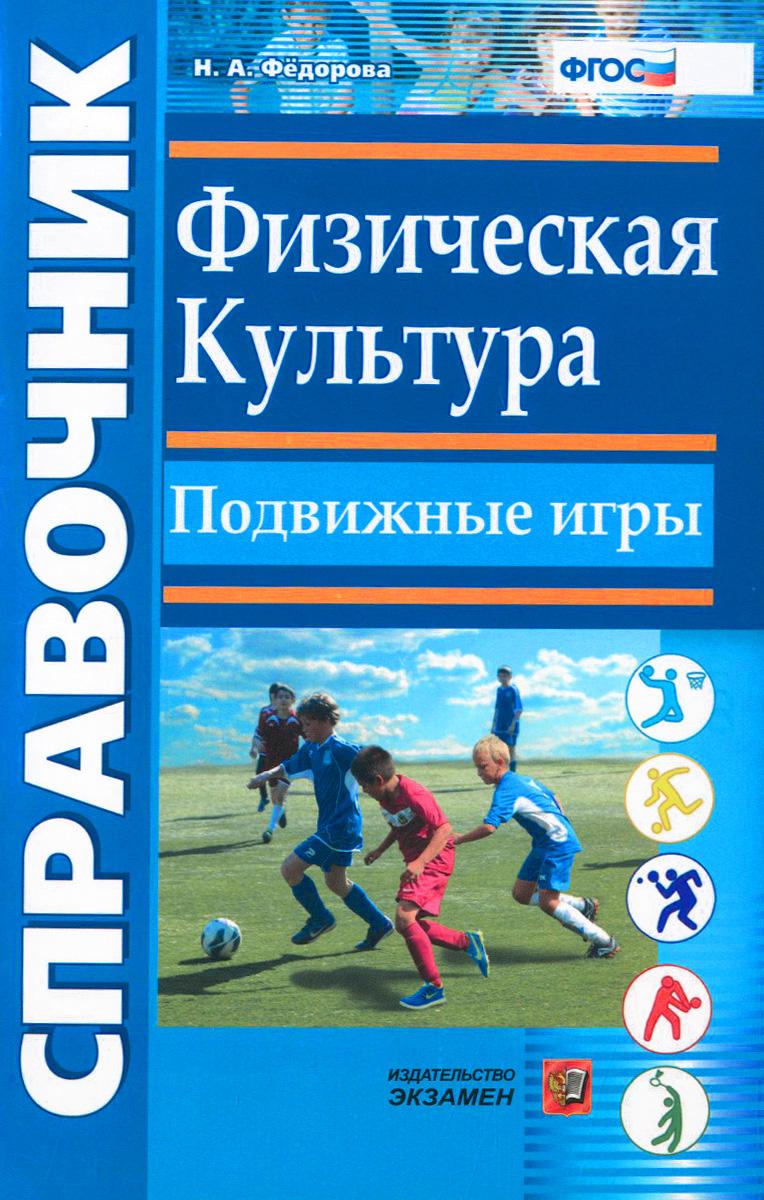 Физическая культура. Подвижные игры. Справочник ( 978-5-377-09933-8 )