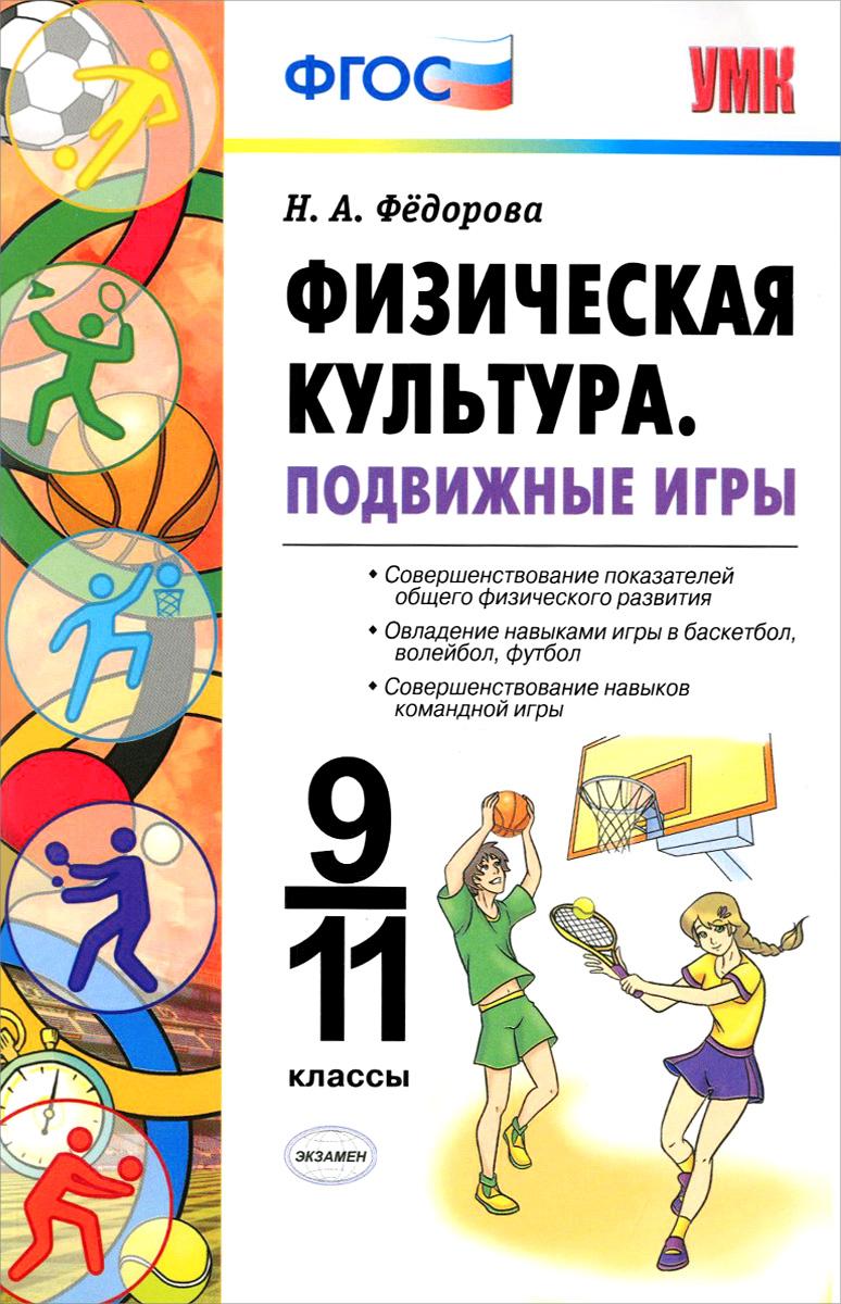 Физическая культура. Подвижные игры. 9-11 классы ( 978-5-377-09585-9 )