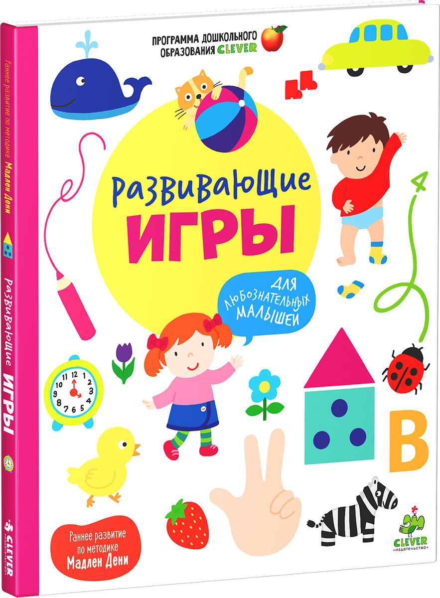 Развивающие игры для любознательных малышей12296407Что вас ждет под обложкой: Эта яркая книжка - большое игровое поле для всестороннего развития вашего ребёнка. Малыш откроет для себя цвета и формы, познакомится с основами математики, научится узнавать эмоции, будет рассказывать истории, делать упражнения на развитие мелкой и крупной моторики, научится концентрироваться и расслабляться. Такое разнообразие игр стимулирует любознательность детей, развивает их внимание, наблюдательность, улучшает память. Кто автор: Мадлен Дени - известный французский психолог и педагог, автор книг для родителей, выходящих в серии-бестселлере Сделать счастливыми наших детей. Её работы полностью перевернули традиционный подход к образовательной литературе, превратив обучение в творчество, радость общения и даже в веселье. Для детей Мадлен Дени разработала целую линейку развивающих и обучающих книг-игр. Изюминки: Для каждого задания указан уровень сложности. Ребенок отвечает на вопросы с помощью картинок,...