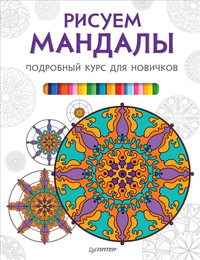 Рисуем мандалы. Подробный курс для новичков ( 978-5-496-01953-8 )