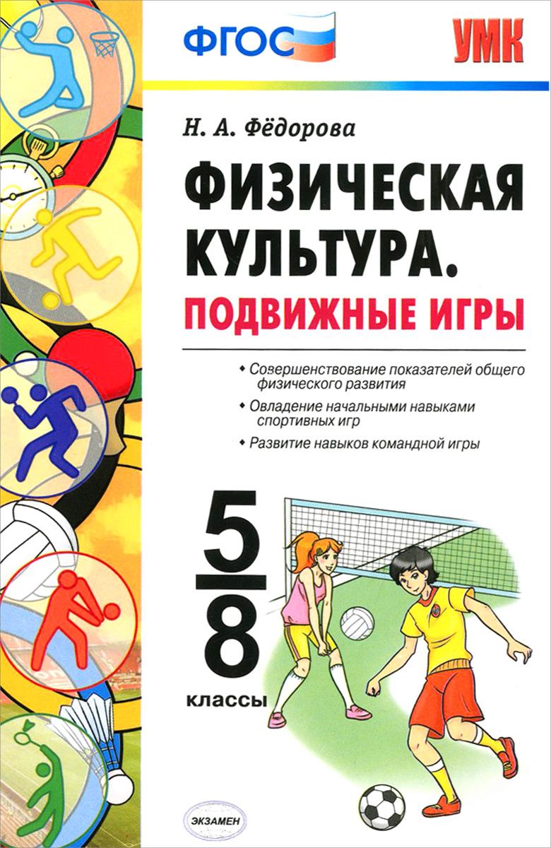 Физическая культура. Подвижные игры. 5-8 классы ( 978-5-377-09584-2 )