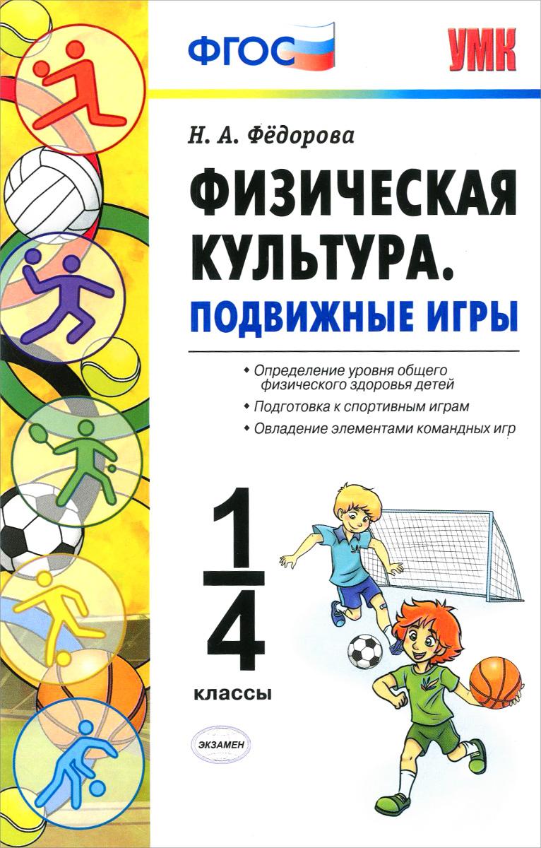 Физическая культура. Подвижные игры. 1-4 классы ( 978-5-377-09501-9 )