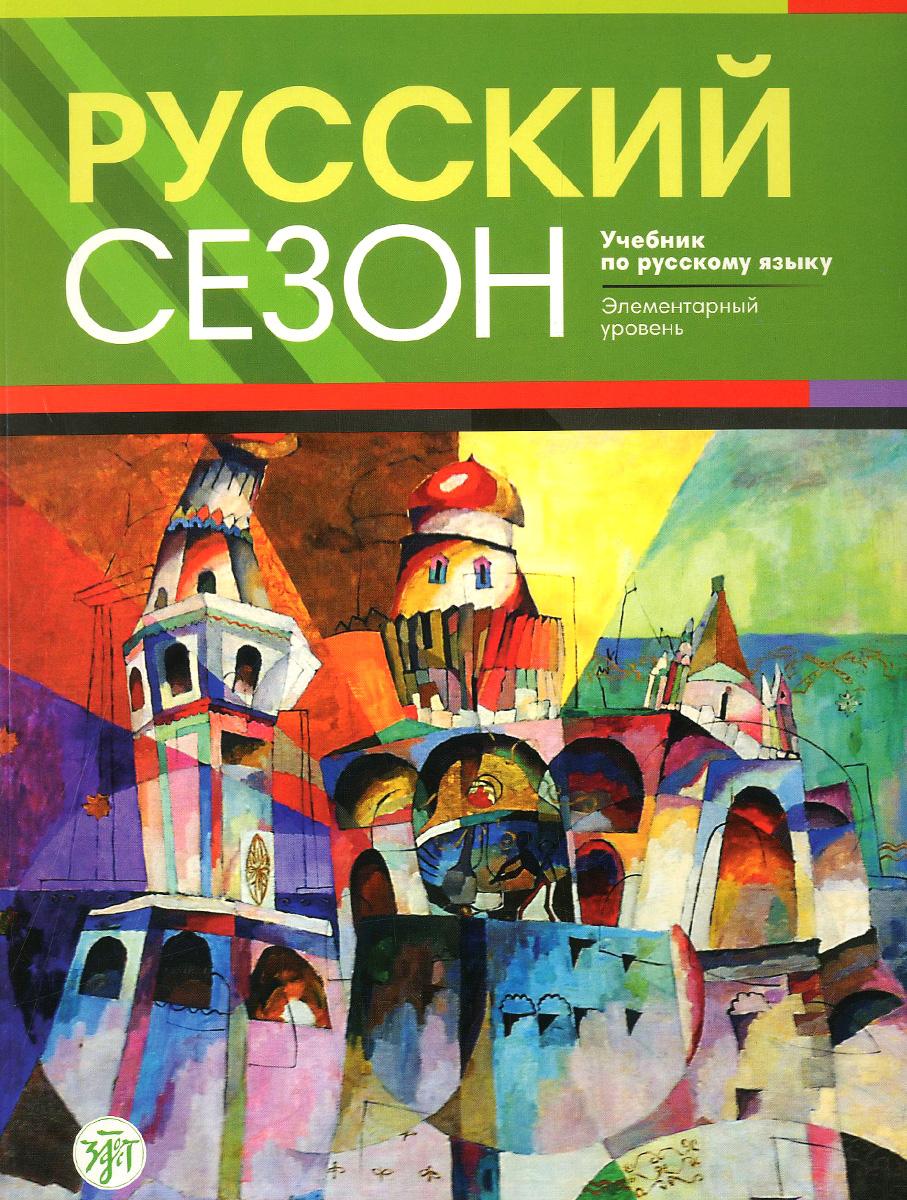 Русский сезон. Учебник по русскому языку. Элементарный уровень