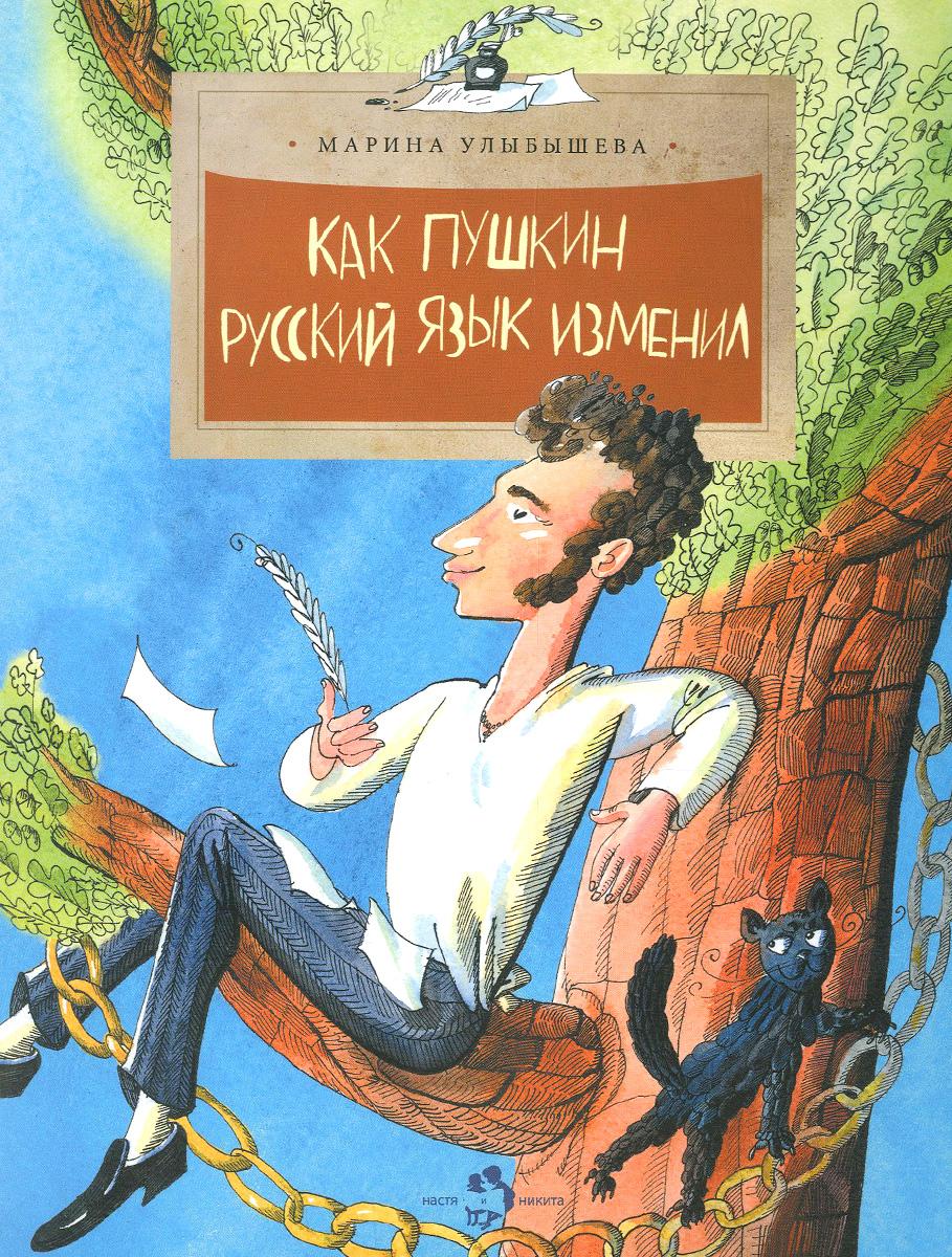 Как Пушкин русский язык изменил, Улыбышева Марина Алексеевна