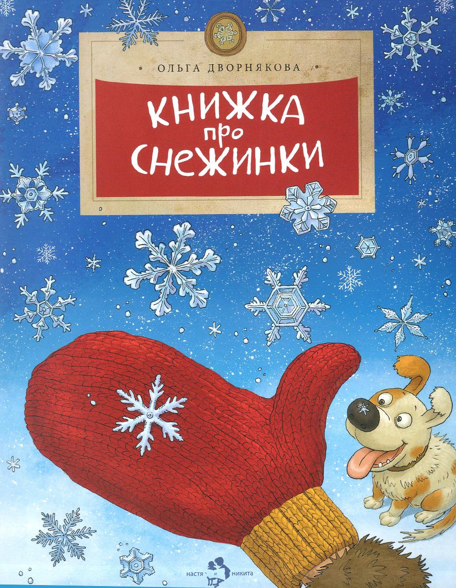 Книжка про снежинки, Дворнякова Ольга