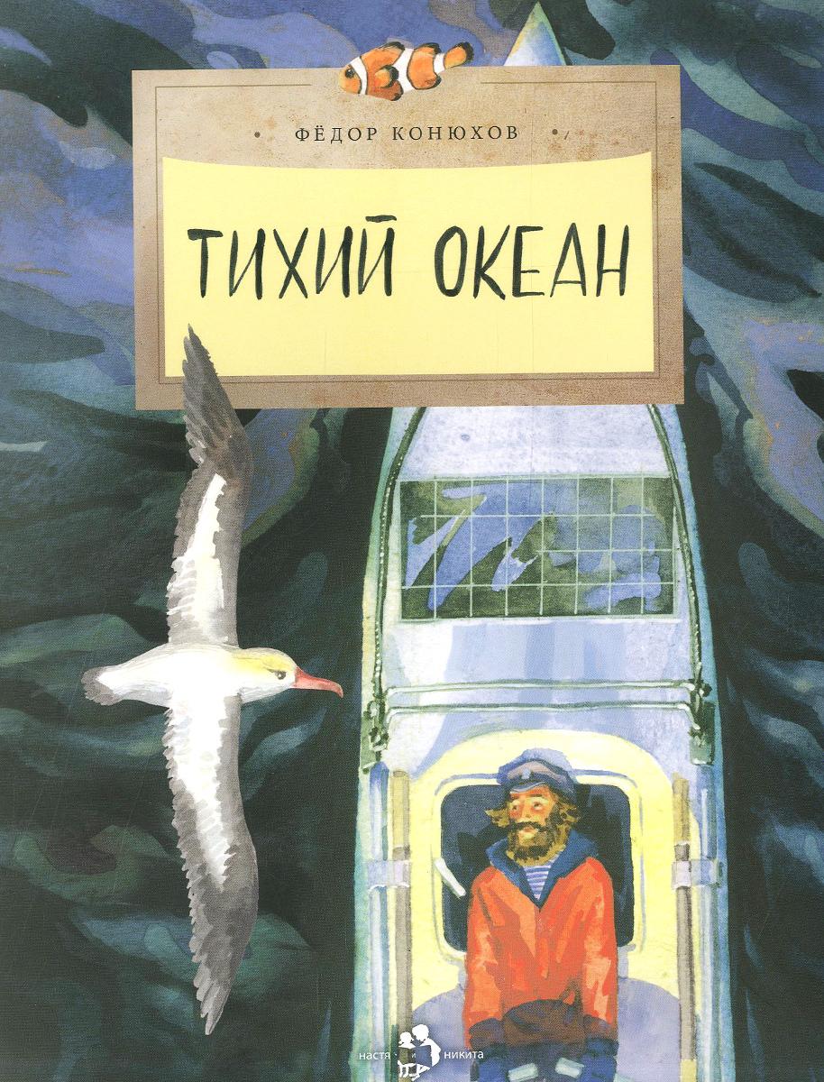 Тихий океан12296407Эта книга — путешествие по просторам огромного Тихого океана, который на самом деле совсем не тихий. Здесь случаются тайфуны, страшные цунами, дожди, похожие на водопады. Вы побываете на коралловых островах, спуститесь в морские глубины, узнаете, как питаются киты. Всё это расскажет вам отважный путешественник, который в одиночку на вёсельной лодке переплыл Тихий океан.