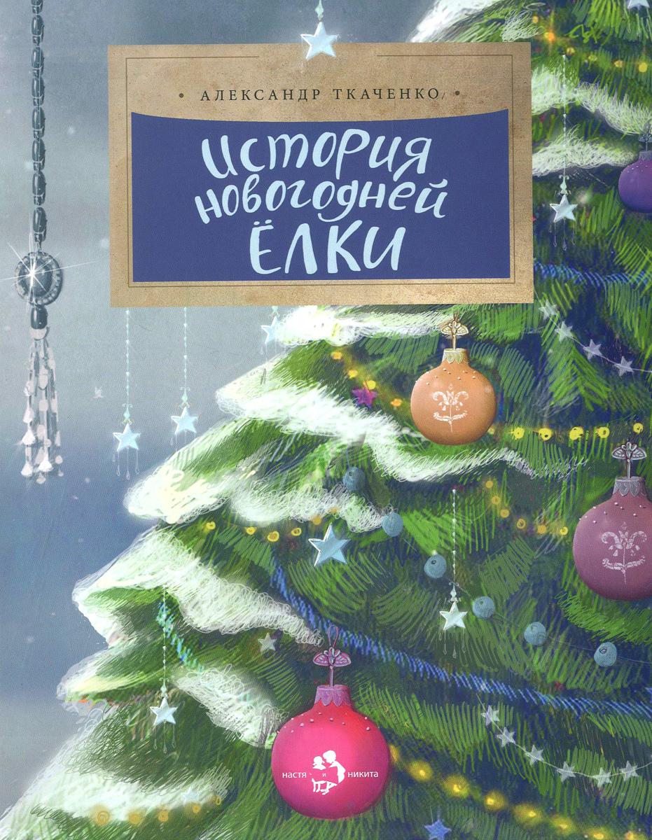 История новогодней ёлки12296407Были времена, когда было принято крепить ёлку к потолку верхушкой вниз, а когда-то её украшали только сладости и фрукты. Откуда пошёл обычай привозить детям ёлку и водить вокруг неё хороводы? Как праздновали Новый год и Рождество в России петровских времён? Какие необычные ёлки можно увидеть в разных странах? Эта книга полна удивительных фактов и интересных историй.
