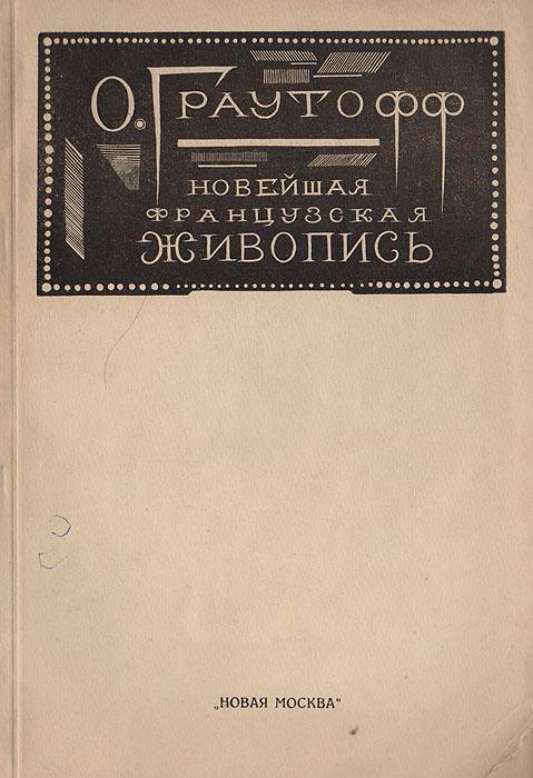 Новейшая французская живопись с 1914 г.