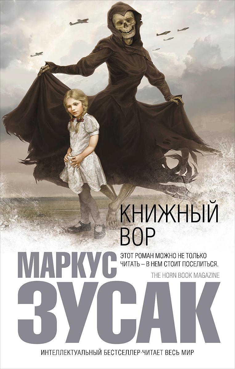 Книжный вор, Зусак Маркус