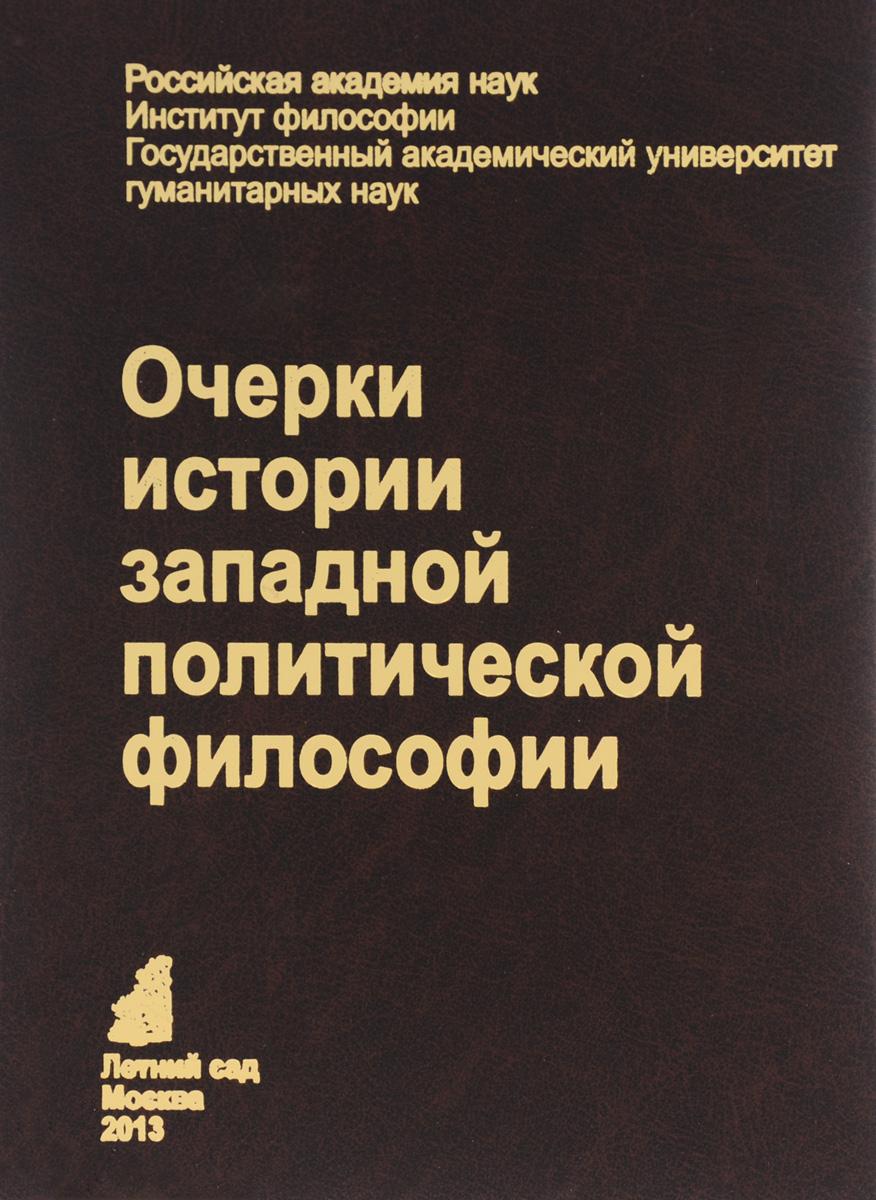 Очерки истории западной политической философии. Учебное пособие