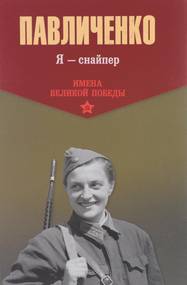 Я - снайпер. В боях за Севастополь и Одессу ( 978-5-4444-3538-0 )