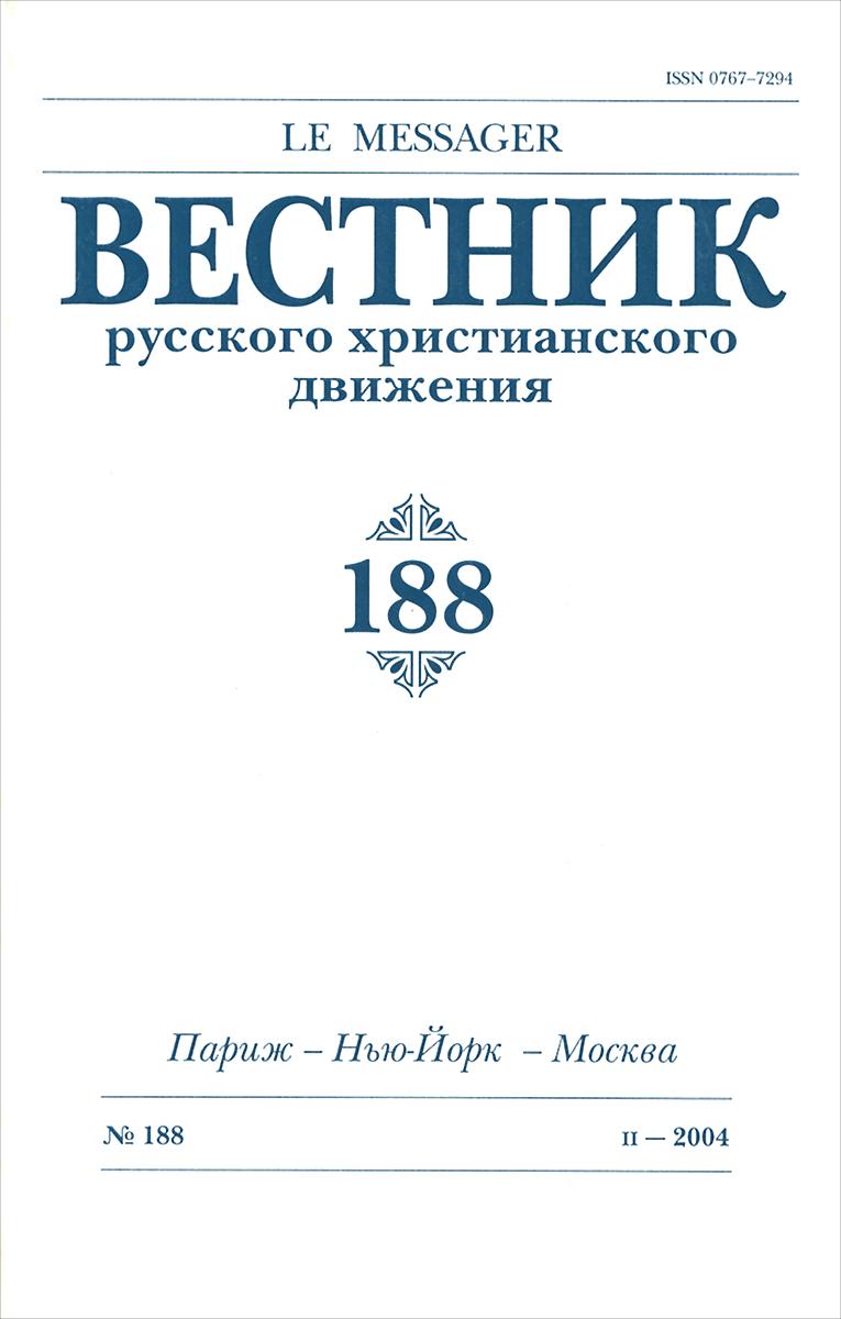 Вестник русского христианского движения, №188, (II-2004)