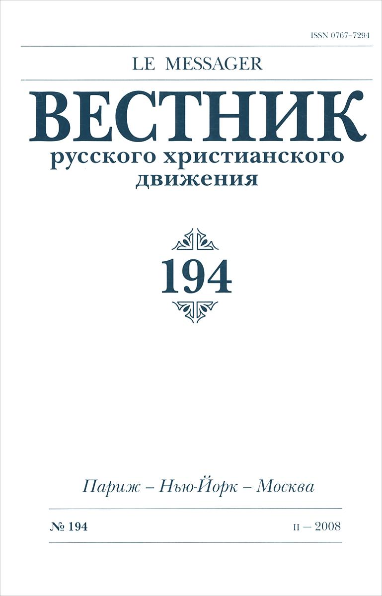 Вестник русского христианского движения №194, (II-2008)