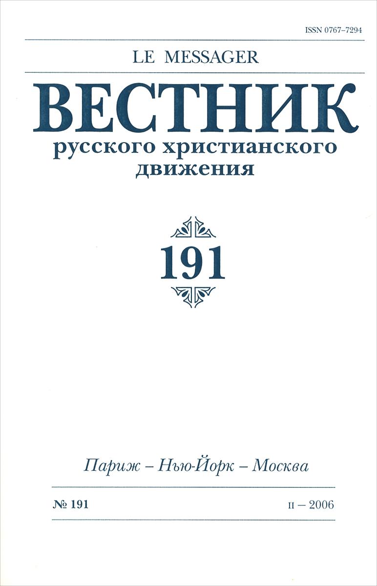Вестник русского христианского движения №191, (II-2006)