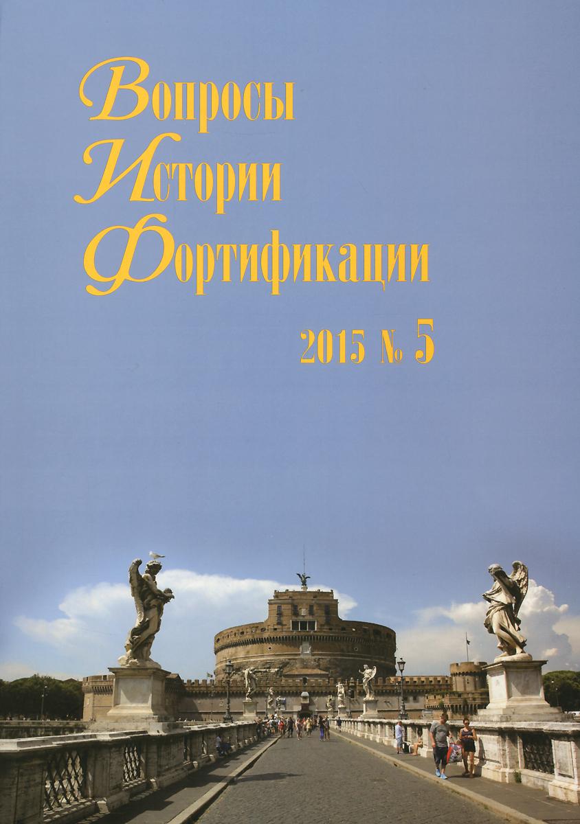 Вопросы истории фортификации. Альманах, №5, 2015