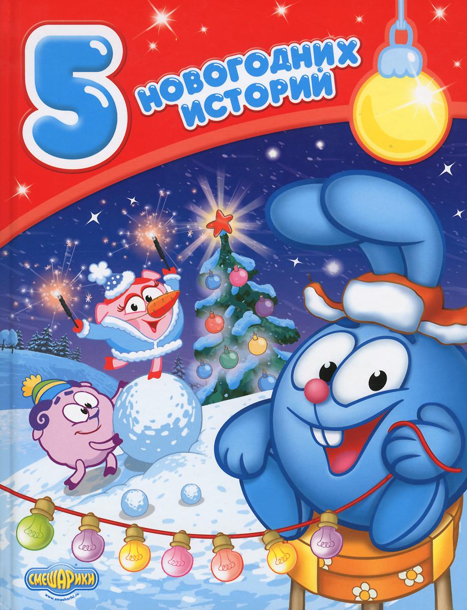 Пять новогодних историй12296407Новый год - самый главный праздник! Потому что он САМЫЙ волшебный, САМЫЙ подарочный и САМЫЙ непоседливый. Столько дел, столько забот! Найти самую красивую ёлку - раз. Хорошую компанию собрать - два. Угощение придумать - три. Заказать подарки у Деда Мороза - четыре... А ещё в канун праздника нужно обязательно попасть в какое-нибудь новогоднее приключение. Тогда в следующем году скучать не придётся! Вы спросите, где найти приключение? У Смешариков, конечно. У них таких приключений целая Новогодняя Коллекция! В одной книжке собраны все самые новогодние истории, игры и поделки. Вам нужно только открыть её и приключения начнутся!