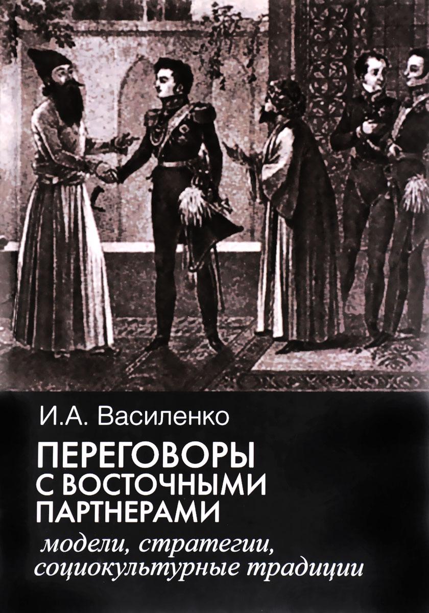 Переговоры с восточными партнерами. Модели, стратегии, социокультурные традиции ( 978-5-7133-1517-7 )