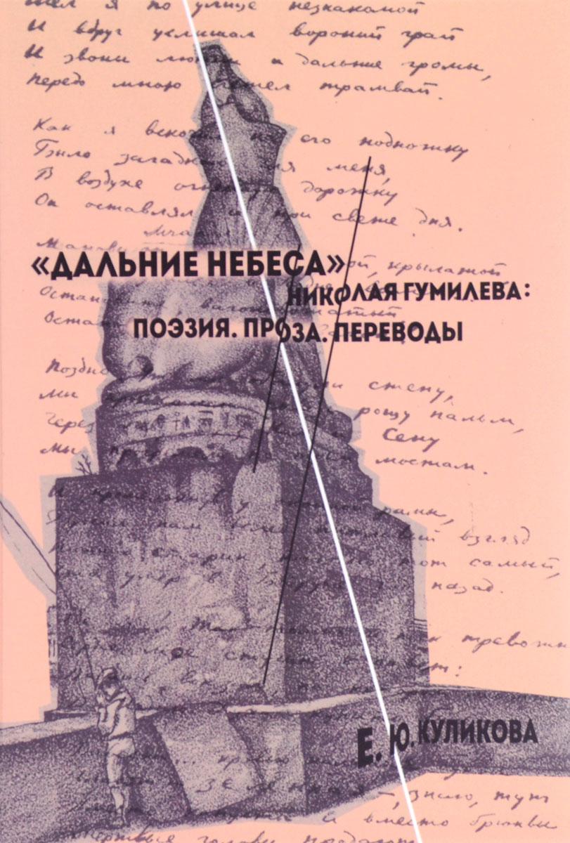 """""""Дальние небеса"""" Николая Гумилева. Поэзия. Проза. Переводы"""
