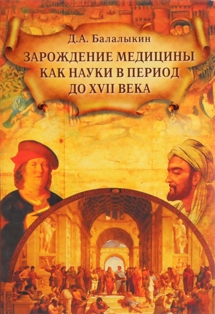 Зарождение медицины как науки в период до XVII века ( 978-5-4235-0089-4 )