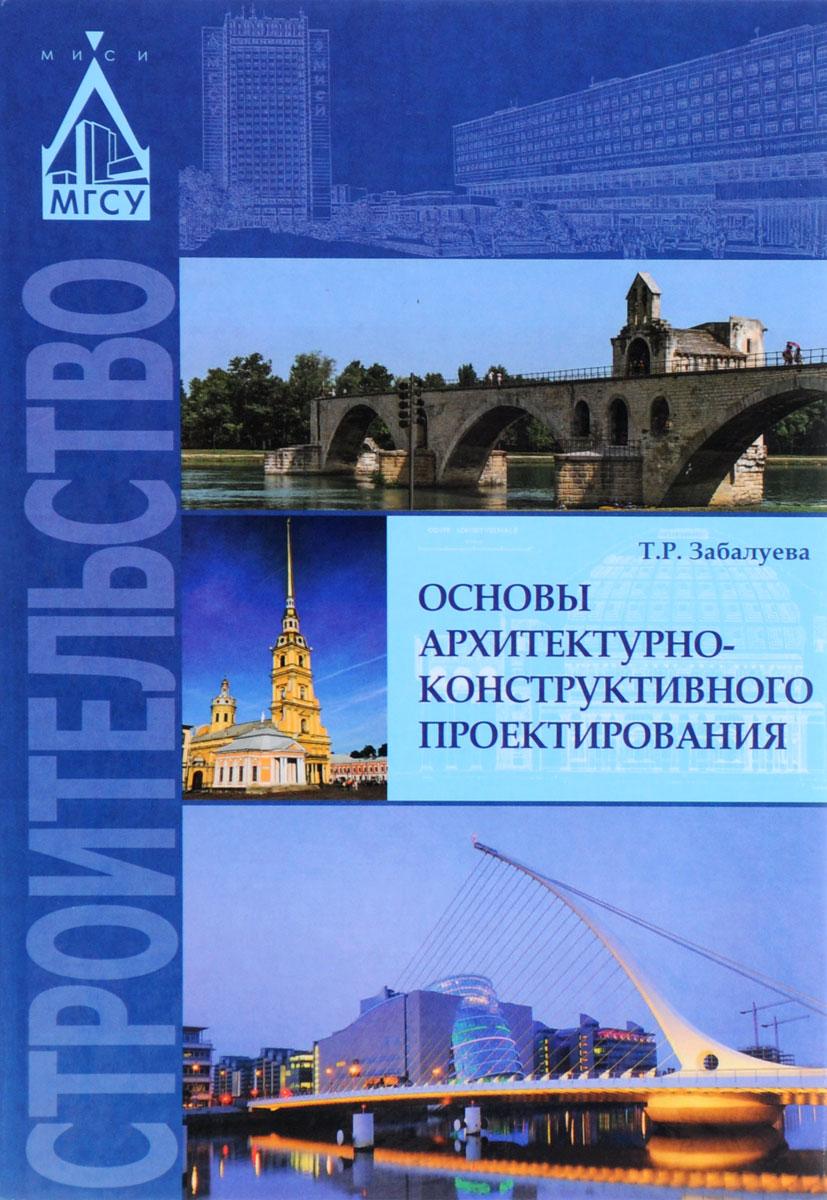 Основы архитектурно-конструктивного проектирования. Учебник